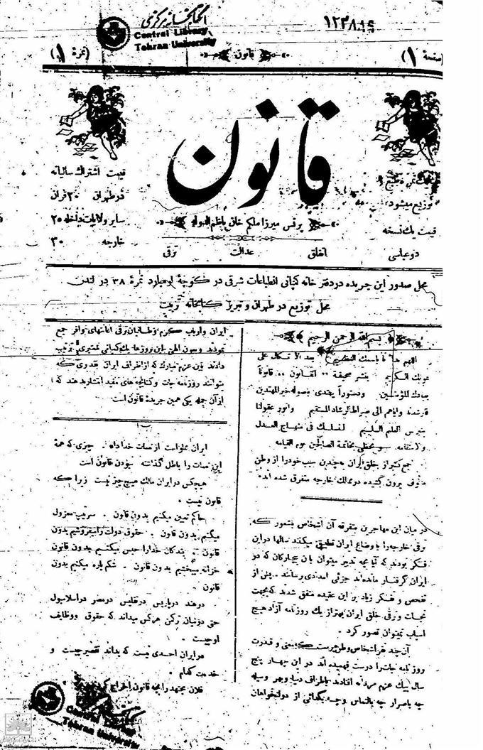 دانلود روزنامه قانون ملکم خان